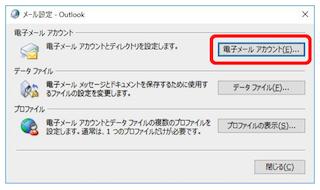Outlook2016のメールアカウント設定で問題が発生しました-メール設定-電子メールアカウント