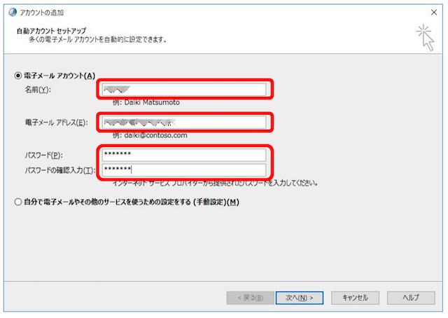 Outlook2016のメールアカウント設定で問題が発生しました-アカウントセットアップ