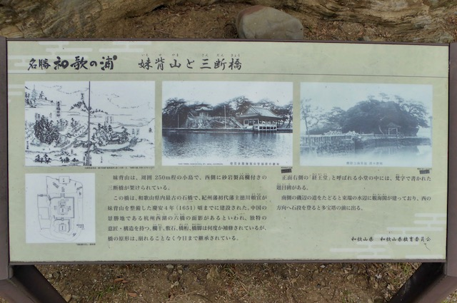 名勝和歌の浦の妹背山と三断橋