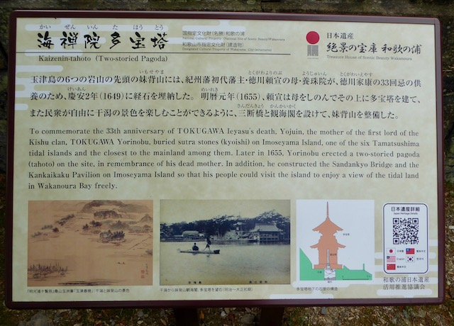 日本遺産絶景の宝庫和歌の浦の海禅院多宝塔