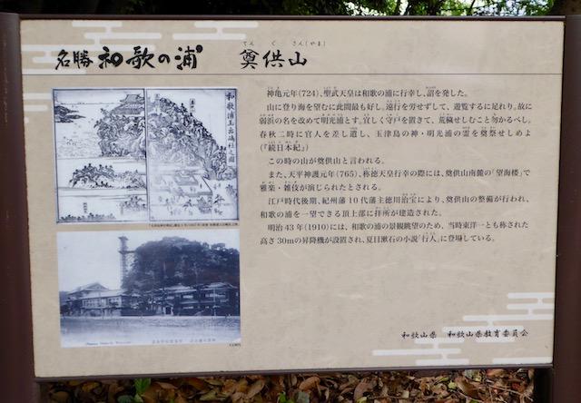 和歌浦の奠供山