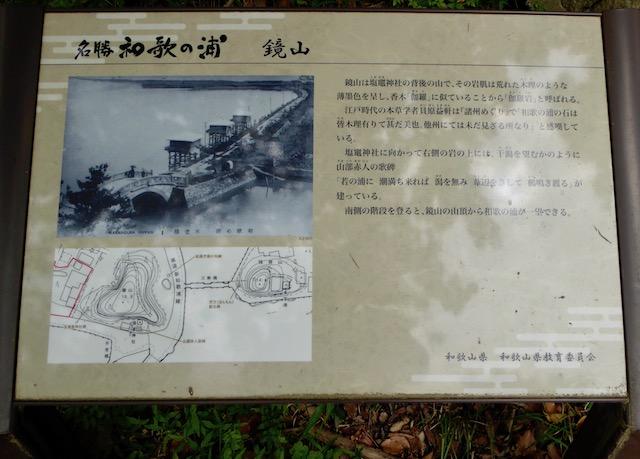 和歌浦の鏡山の案内板