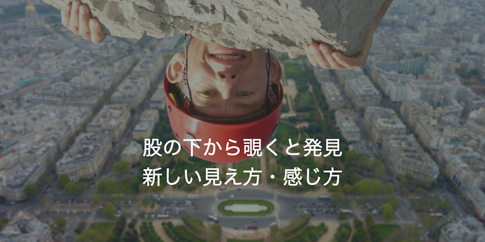 和歌浦で股の下から覗くと発見新しい見え方・感じ方。股のぞき