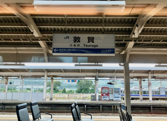 港、鉄道、道路と交通の要衝です。敦賀駅
