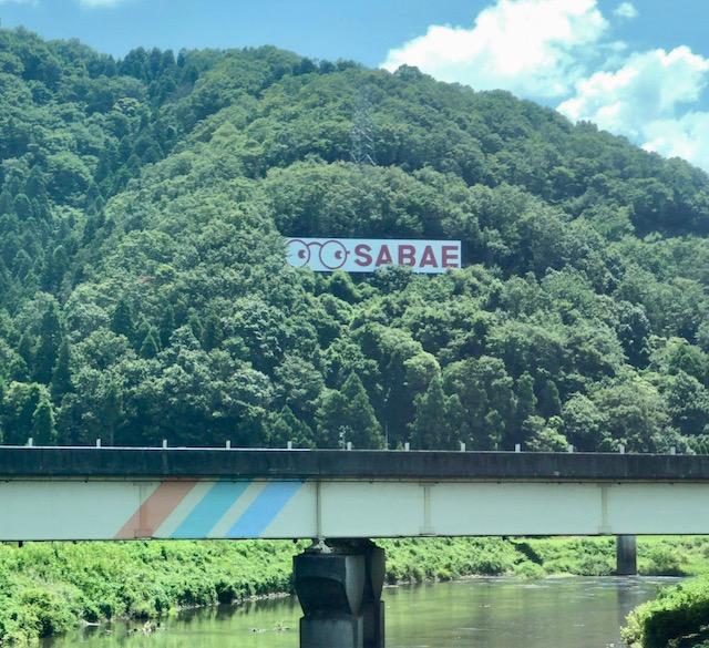 鯖江市は眼鏡フレーム国内シェア96%!
