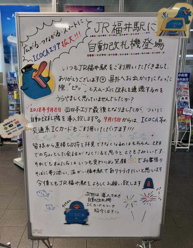 JR福井駅に自動改札機登場の告知