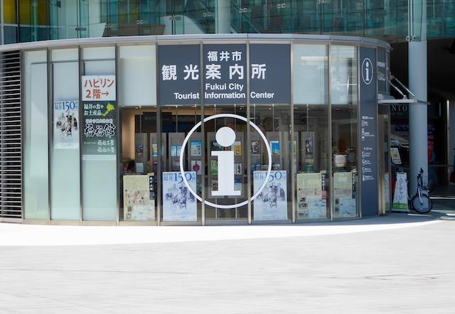 ハピリン1階の福井市観光案内