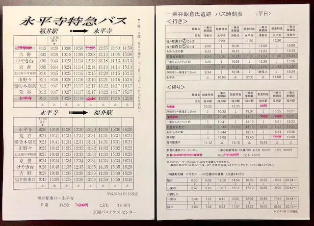 永平寺特急バスと一乗谷朝倉氏遺跡バス時刻表(2018年春ダイヤ)