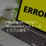 MacのBootCampへWindowsインストールで発生した3つのエラーと解決方法