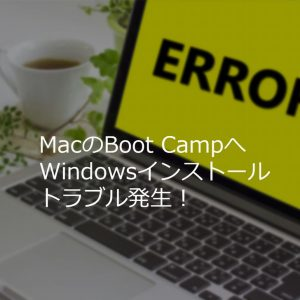 MacへのWindowsインストールで発生した3つのトラブルと解決方法