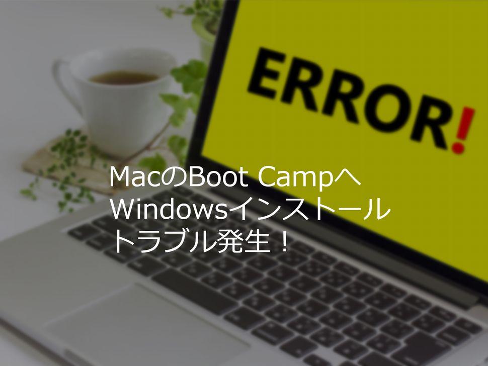 MacのBootCampへWindowsインストールでトラブル発生