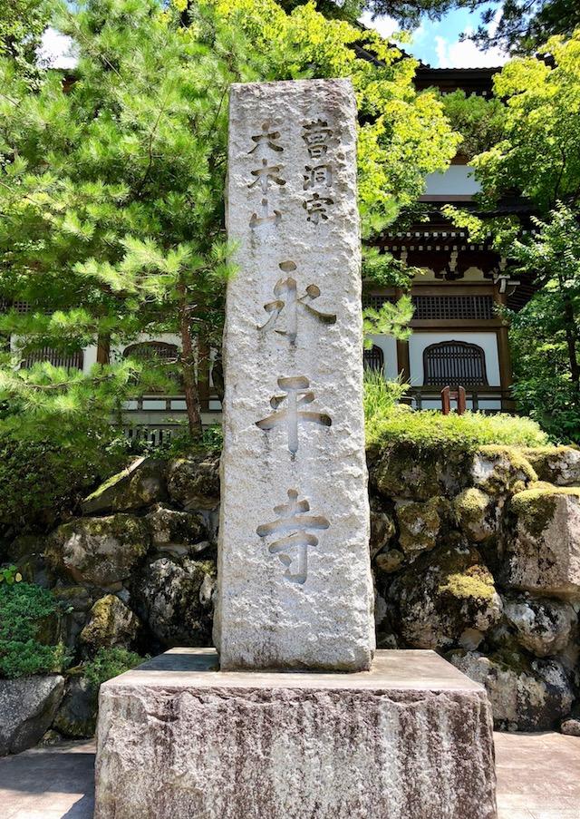 曹洞宗大本山永平寺の入口