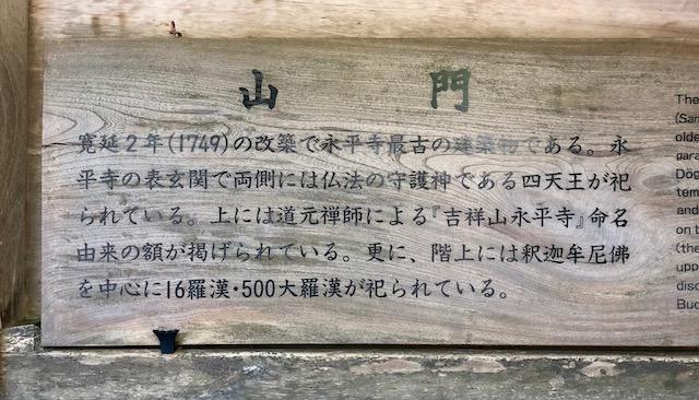 永平寺の山門の案内板