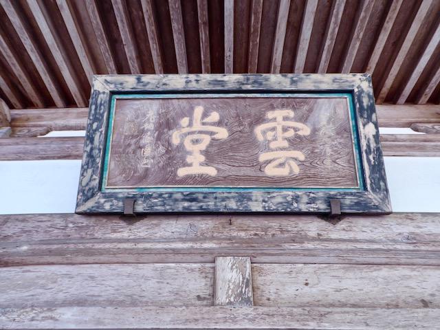 永平寺の僧堂に掲げられている雲堂の額