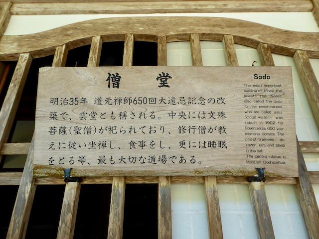 永平寺の僧堂の案内板