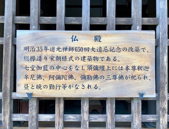 永平寺の仏殿の案内板