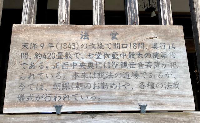 永平寺の法堂の案内板