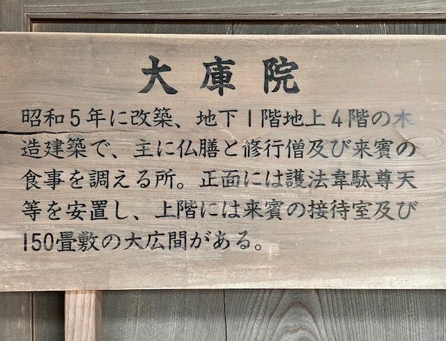 永平寺の大庫裡の案内板