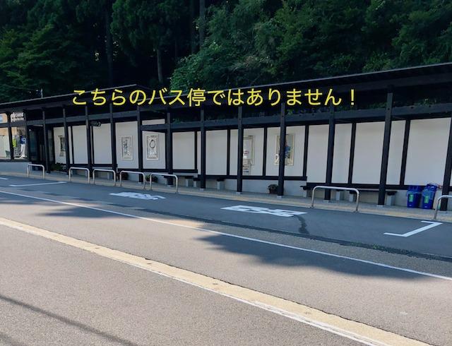 永平寺バス停で、一乗谷朝倉氏遺跡行きのバスを待つのは、こちらのバス停ではありません。道を挟んだ反対側です。