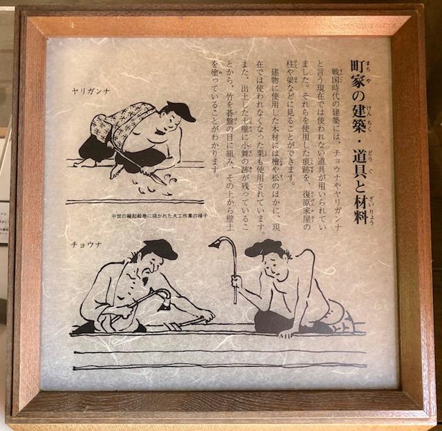 一乗谷朝倉氏遺跡の復原町並の町家の案内板「町家の建築・道具と材料」
