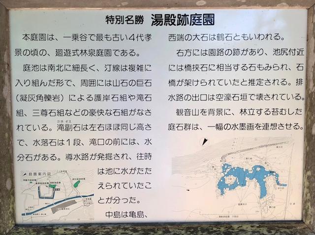 一乗谷の湯殿跡庭園の説明板