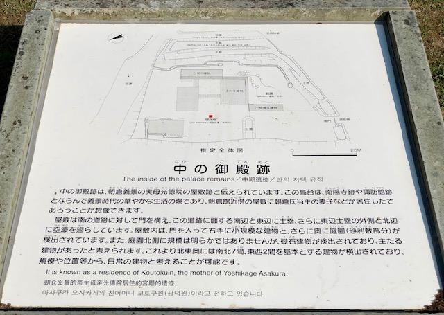 一乗谷朝倉氏遺跡の中の御殿跡の説明板