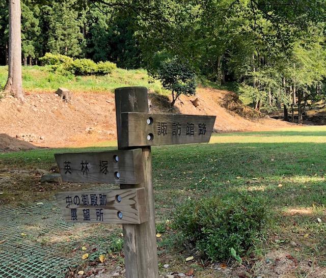 一乗谷朝倉氏遺跡の中の御殿跡からさらに進む案内板