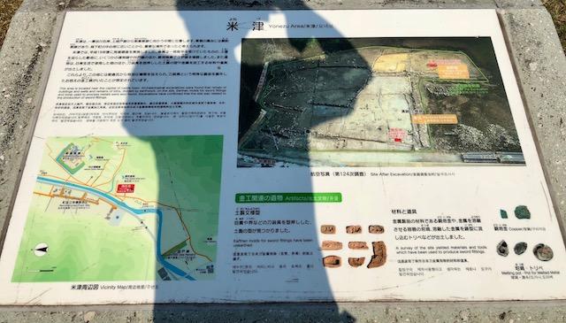 一乗谷朝倉氏遺跡の米津の案内板