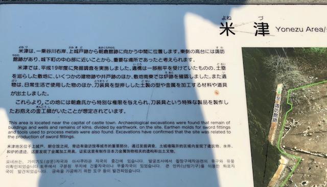 一乗谷朝倉氏遺跡の米津の案内板のアップ
