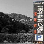 【一乗谷編1:復原街並】歴史好きにお勧め。福井の魅力スポットを1日で巡る