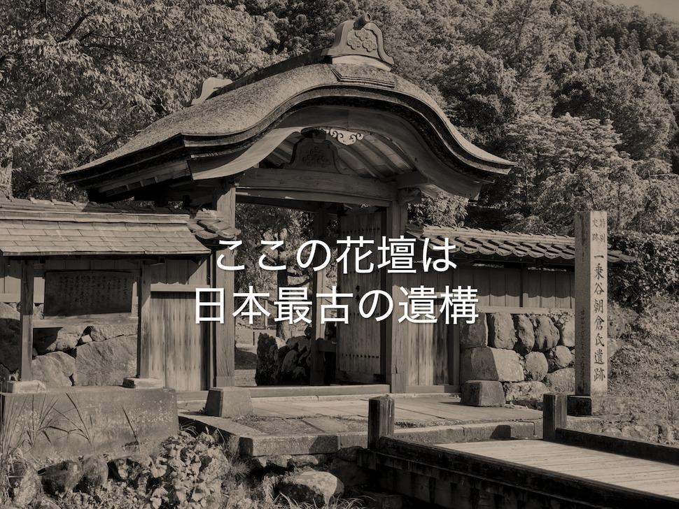 日本最古の花壇の遺構がある朝倉義景館の跡