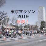 東京マラソン2019に初当選!東京2020に繋がる大会