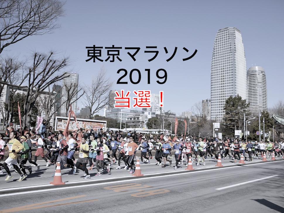 東京マラソン2019に初当選!