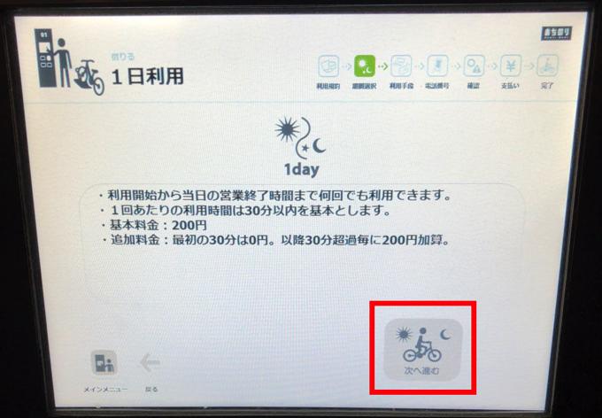 金沢の「まちのり」の登録画面