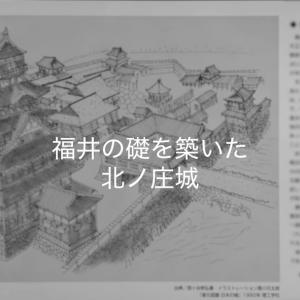 【北ノ庄城趾編】歴史好きにお勧め。福井の魅力スポットを1日で巡る