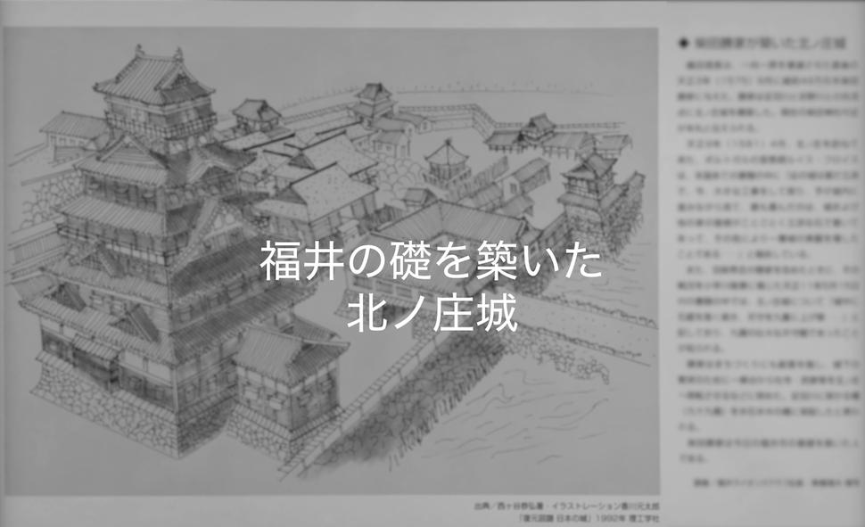 福井の礎を築いた北ノ庄城