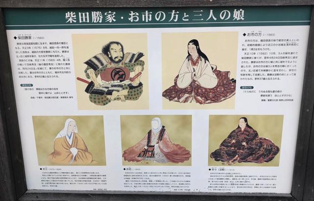 柴田勝家・お市の方と三人の娘
