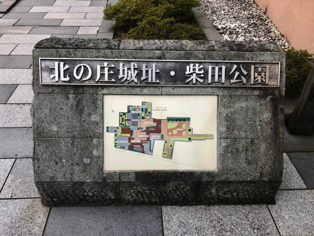北ノ庄城趾・柴田公園
