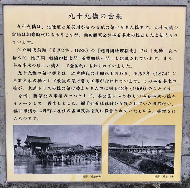 再現された九十九橋の袂にある由来の案内板