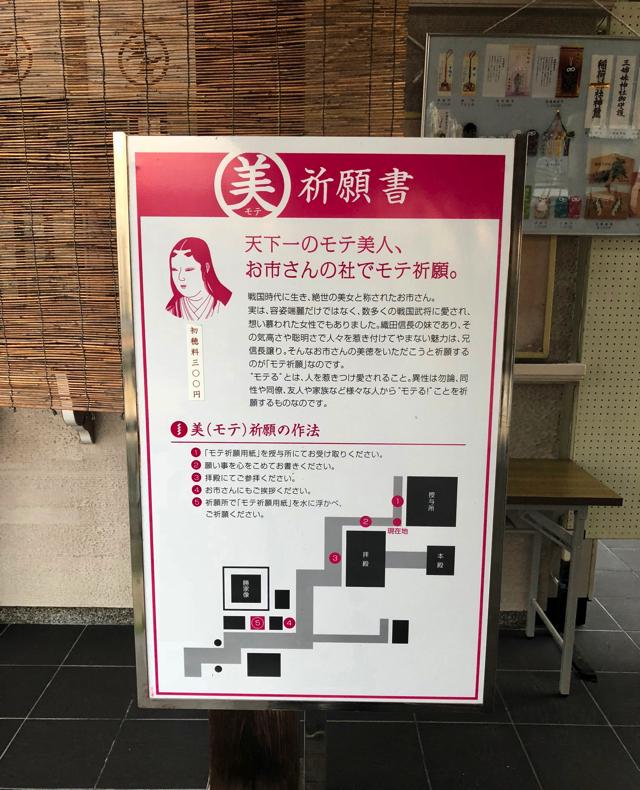お市の方、柴田神社「天下一のモテ美人」と紹介