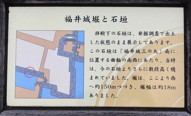 福井城堀と石垣の案内板