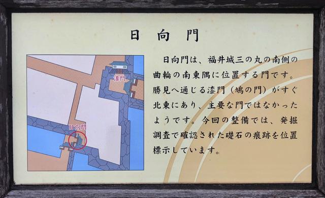 北ノ庄城址の柴田勝家像の正面には日向門の説明版