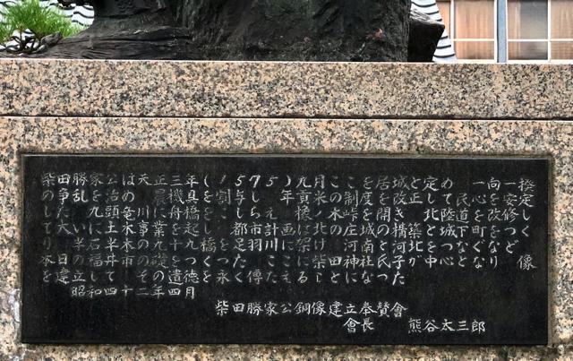 北ノ庄城址の柴田勝家像台座に記された功績
