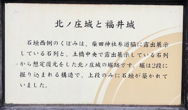 北ノ庄城址にある北ノ庄城と福井城の案内板