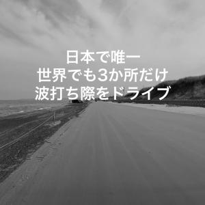 【日本で唯一・世界でも3か所だけ波打ち際をドライブ】能登半島一日で一周!