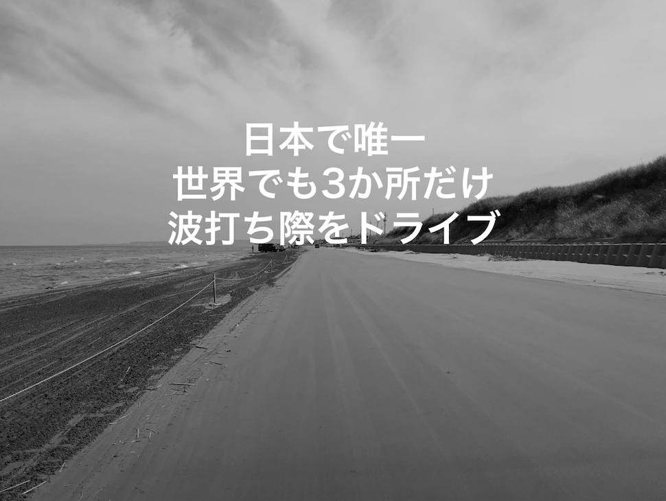 日本で唯一・世界でも3か所だけ波打ち際をドライブできる千里浜なぎさドライブウェイ