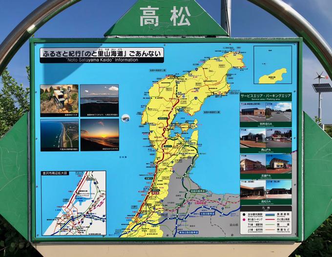 のと里山海道の高松サービスエリアの案内板