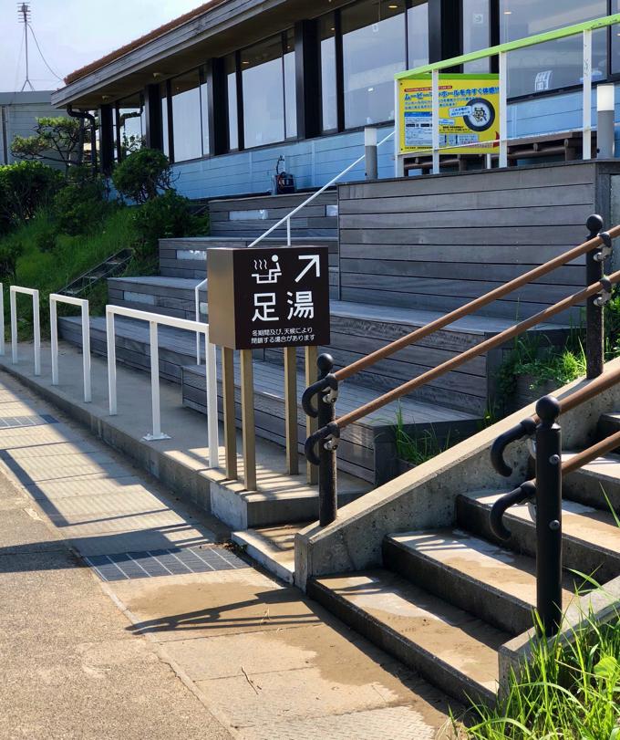 のと里山海道の高松サービスエリアの足湯案内板