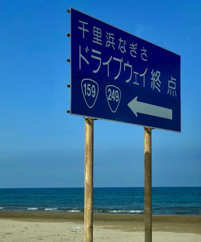 千里浜なぎさドライブウェイの今浜口は終点だった