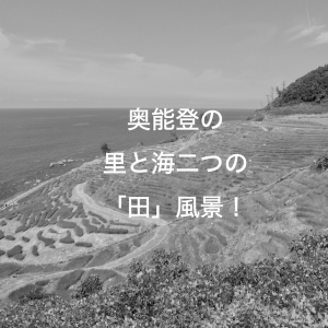 【里と海二つの「田」風景:受け継がれてきた棚田と塩田】能登半島一日で一周!